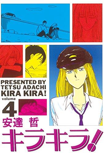 キラキラ!(4) (週刊少年マガジンコミックス)