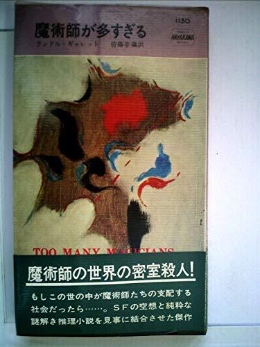 魔術師が多すぎる (1977年) (ハヤカワ・ミステリ文庫)