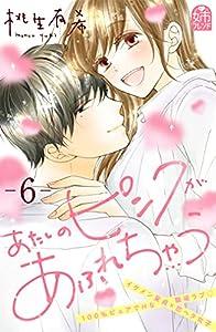 あたしのピンクがあふれちゃう(6) (姉フレンドコミックス)