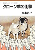 クローン羊の衝撃 (岩波ブックレット (No.441))