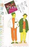 ユリイカ2010年6月号 特集=橋本治 『桃尻娘』から『リア家の人々』まで…無限遠の小説家