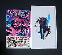 呪術廻戦14巻+セブンイレブンミニファイル五条悟
