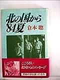 北の国から〈1984夏〉 (1984年)