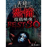 実録!!  ほんとにあった恐怖の投稿映像  BEST30  第4弾