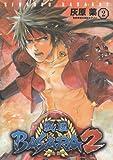 戦国BASARA2(2) (電撃コミックス)