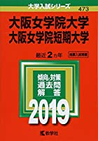 大阪女学院大学・大阪女学院短期大学 (2019年版大学入試シリーズ)
