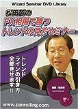 DVD 松田哲のFX相場で勝つトレンドの見方セミナー (<DVD>)