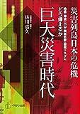 巨大災害時代 災害列島日本の危機 -地震・津波・火山・異常気象・原発リスクにどう備えるか