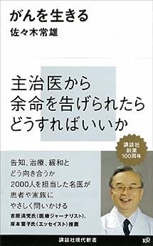 [佐々木常雄]のがんを生きる (講談社現代新書)