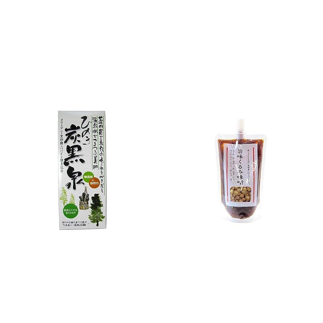 れんが象肝[2点セット] ひのき炭黒泉 箱入り(75g×3)?旨味くるみ味噌(260g)