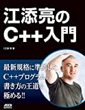 江添亮のC++入門 (アスキードワンゴ)