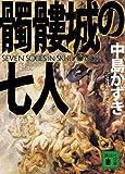 髑髏城の七人 (講談社文庫)