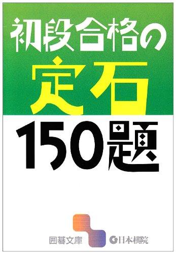 初段合格の定石150題 (囲碁文庫)