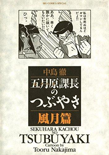 五月原課長のつぶやき(4) (ビッグコミックススペシャル)