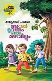 Avar Moovarum Oru Mazhavillum (Malayalam Edition)