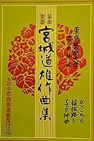 箏曲楽譜 「宮城道雄作曲集 からころも・箱根路を・むすびの神曲」 大日本家庭音楽会