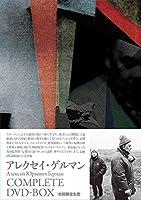 アレクセイ・ゲルマン コンプリートDVD-BOX(初回限定生産)