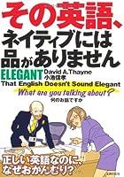 その英語、ネイティブには品がありません ELEGANT