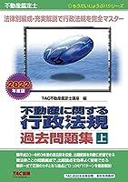 51MfqwBcf+S. SL200  - 不動産鑑定士試験