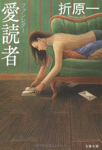 ファンレター 愛読者 (文春文庫)