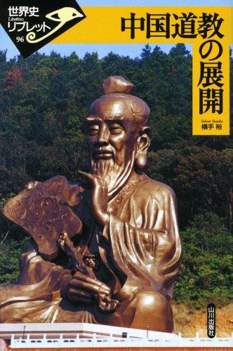 中国道教の展開 (世界史リブレット)