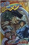 虹色ラーメン 7 (少年チャンピオン・コミックス)