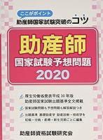 助産師国家試験予想問題 2020―ここがポイント助産師国家試験突破のコツ