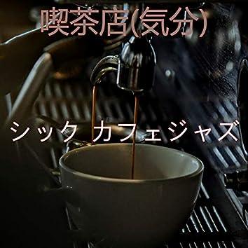 喫茶店(気分)