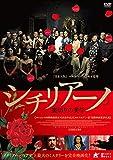 シチリアーノ 裏切りの美学[DVD]
