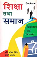 Educational And Society