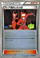 ポケモンカードゲームXY フレア団のしたっぱ(キラ仕様) / プレミアムチャンピオンパック「EX×M×BREAK」(PMCP4)/シングルカード