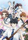"""【Amazon.co.jp限定】TVアニメ「ましろのおと」Blu-ray"