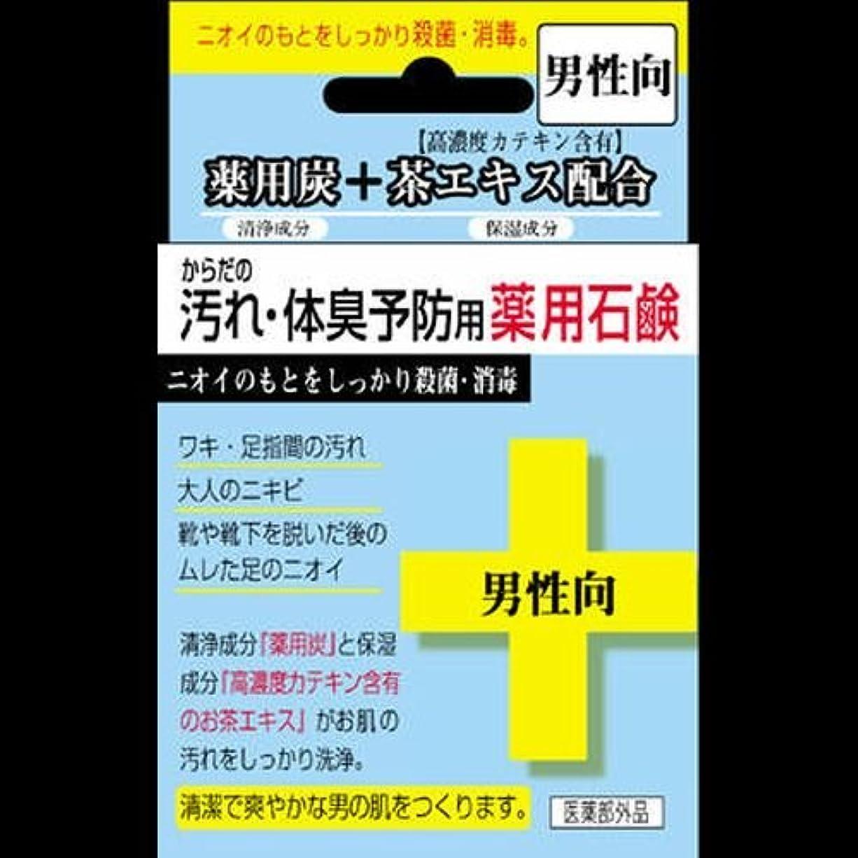 おめでとう宿題トイレ【まとめ買い】からだの汚れ?体臭予防薬用石鹸 男性向け 80g ×2セット