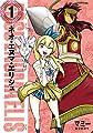 ネオ・エヌマ・エリシュ 1 (BLADEコミックス)