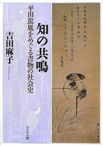 知の共鳴―平田篤胤をめぐる書物の社会史の詳細を見る