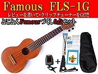 Famous/FLS-1G フェイマスコンサートスケールロングネックウクレレ とことんフェイマス9点セット