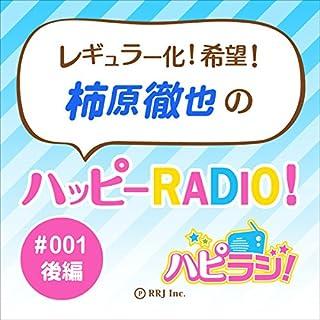 『レギュラー化!希望!柿原徹也のハッピー!RADIO!(後編)』のカバーアート