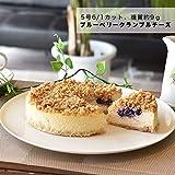 低糖質ケーキ ベイクドチーズケーキ 冷凍ケーキ 北海道チーズ 5号 父の日 食べ物 ギフト お誕生日 プレゼント