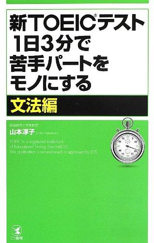 新TOEICテスト1日3分で苦手パートをモノにする【文法編】