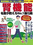 腎機能 名医が教えるNo.1強化術 (慢性腎臓病に効く! ゆっくり筋トレポスター付録)