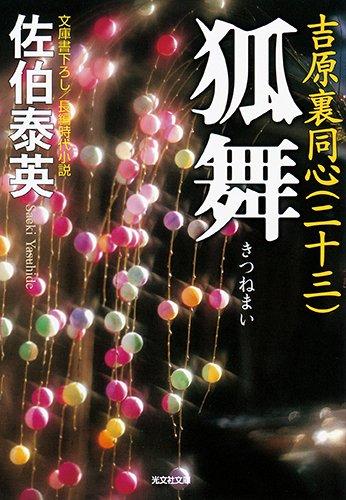 狐舞: 吉原裏同心(二十三) (光文社時代小説文庫)