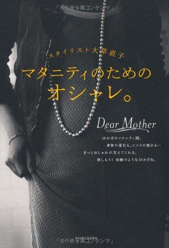 スタイリスト大草直子 マタニティのためのオシャレ。 (VERY BOOKS)の詳細を見る