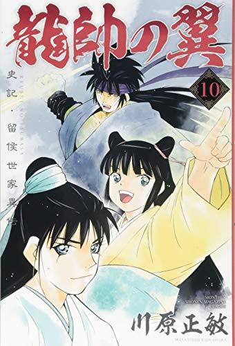 龍帥の翼 史記・留侯世家異伝(10) (講談社コミックス月刊マガジン)