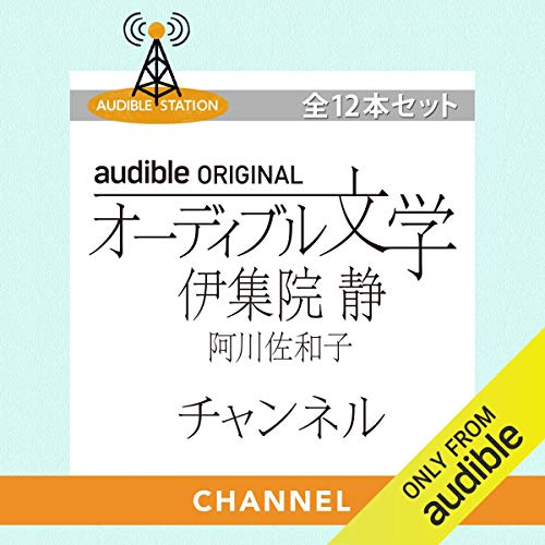 『Audible文学チャンネル 12本セット』のカバーアート