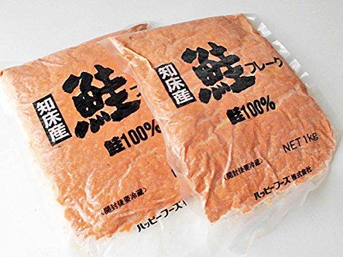 知床の鮭フレーク 2Kg(1kg×2)【出荷元:北海道四季工房】