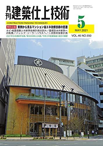 建築仕上技術 2021/05/14 (2021-05-14) [雑誌]