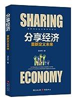 分享经济,凌发明 著 著作,重庆出版社,9787229117689【正版图书 请您放心购买】