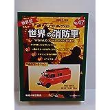 デルプラド コレクション 世界の消防車 No47 オペルブリッツ LF8 TSA Opel Blitz TSA