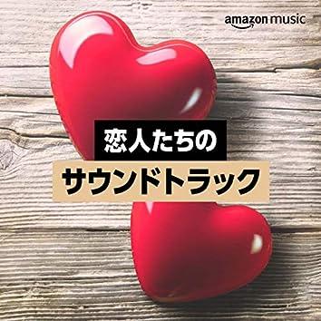 恋人たちのサウンドトラック