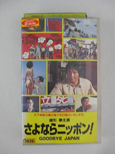 さよならニッポン! [VHS]